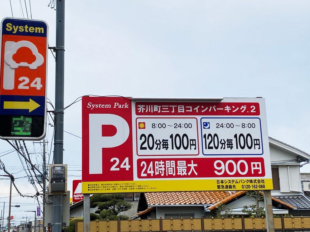近くの有料駐車場