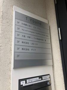 大阪・京都こころの発達研究所 葉 四ツ橋オフィスの看板