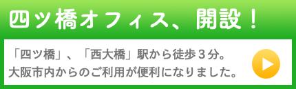 四ツ橋オフィス、開設!「四ツ橋」、「西大橋」駅から徒歩3分。大阪市内からのご利用が便利になりました。
